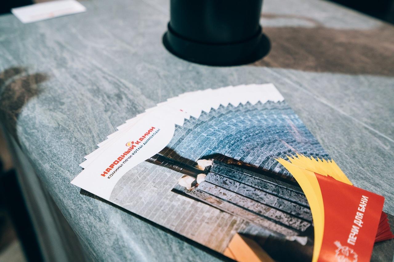 Буклеты по банным печам на выставке Строим дом в Экспофорум